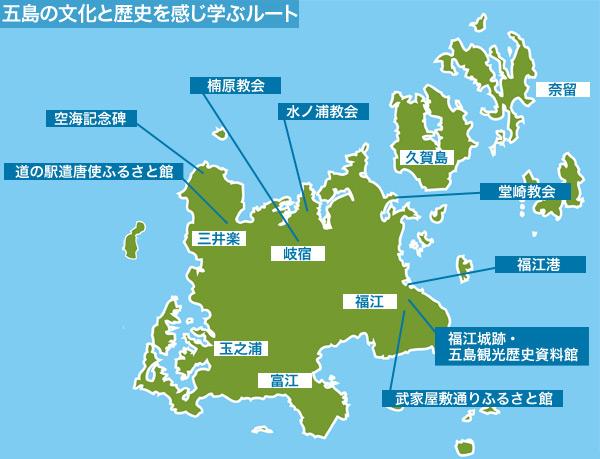 五島の文化と歴史を感じ学ぶルート