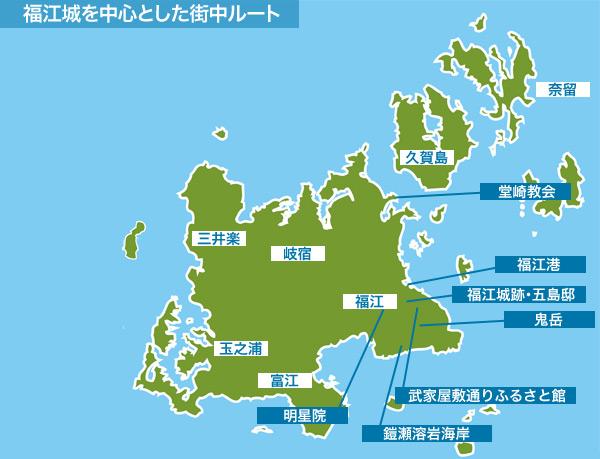 福江城を中心とした街中ルート